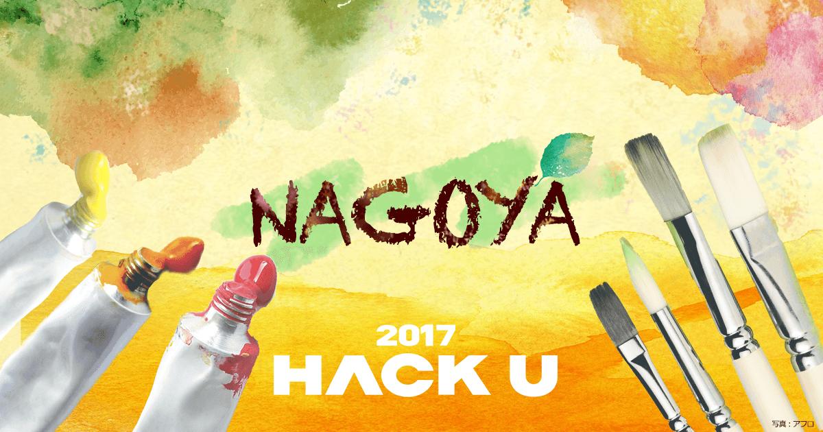 Hack U 2017 NAGOYAの画像