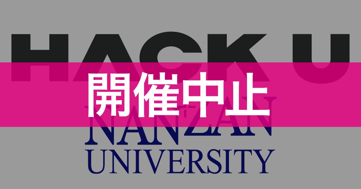 Hack U 南山大学 2020の画像