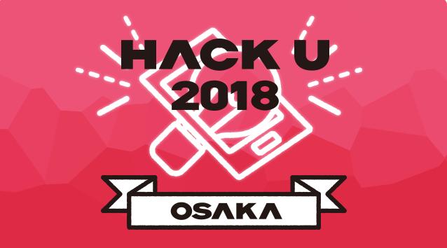 Hack U 2018 OSAKA