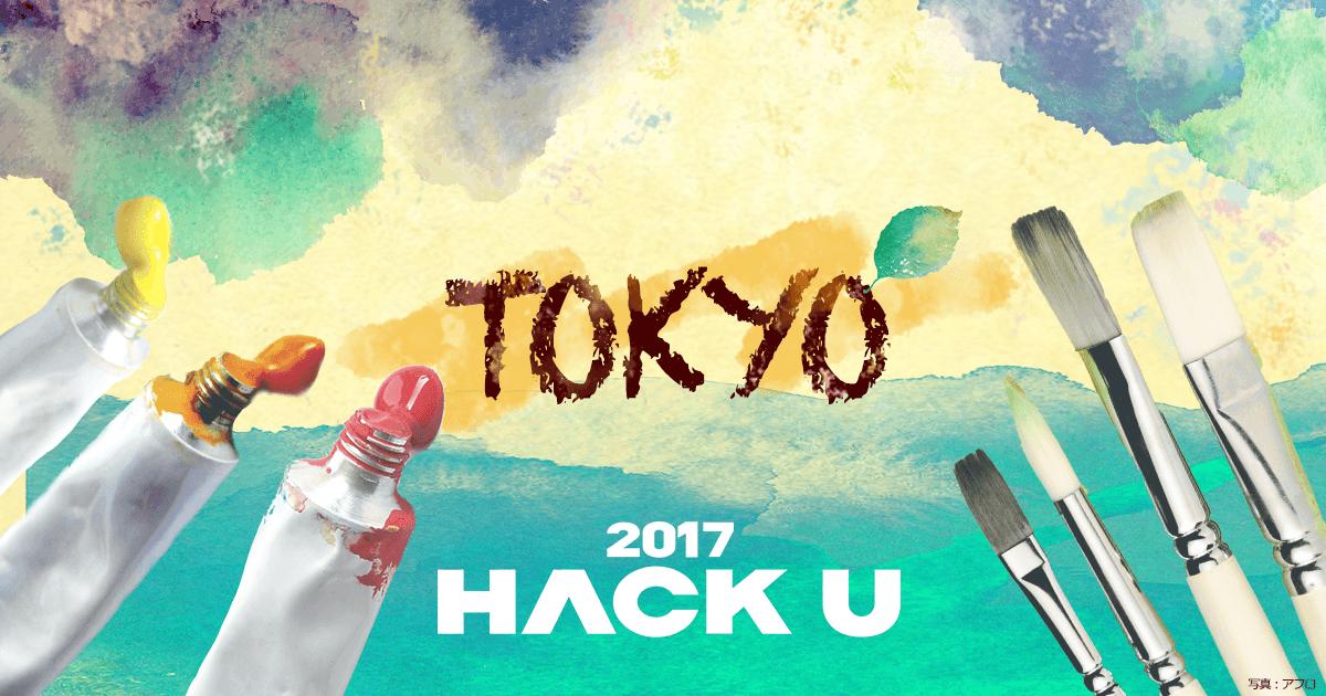 Hack U 2017 TOKYOの画像