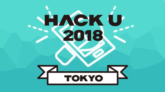 Hack U 2018 TOKYO