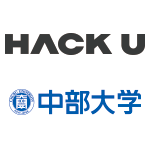 Hack U 中部大学 2019の画像
