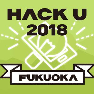 Hack U 2018 FUKUOKAの画像