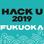 Hack U 2019 FUKUOKAの画像