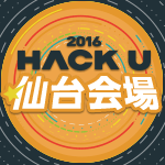 Hack U 2016 仙台会場の画像