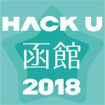 Hack U 函館 2018の画像