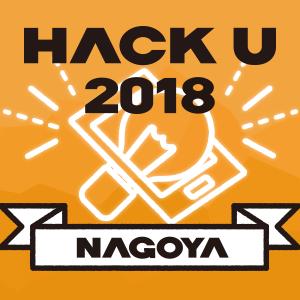 Hack U 2018 NAGOYAの画像