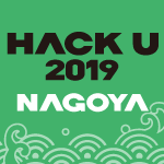 Hack U 2019 NAGOYAの画像