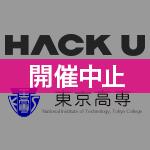 Hack U 東京高専 2019-2020の画像