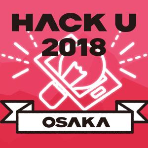 Hack U 2018 OSAKAの画像