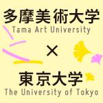 Hack U 多摩美術大学×東京大学 2015の画像