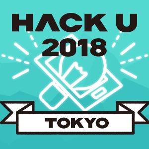Hack U 2018 TOKYOの画像