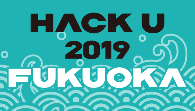 Hack U 2019 FUKUOKA