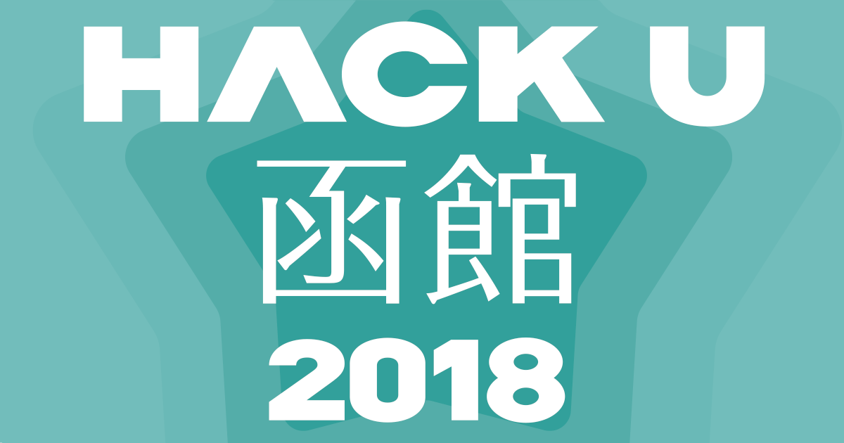 Hack U 函館 2018
