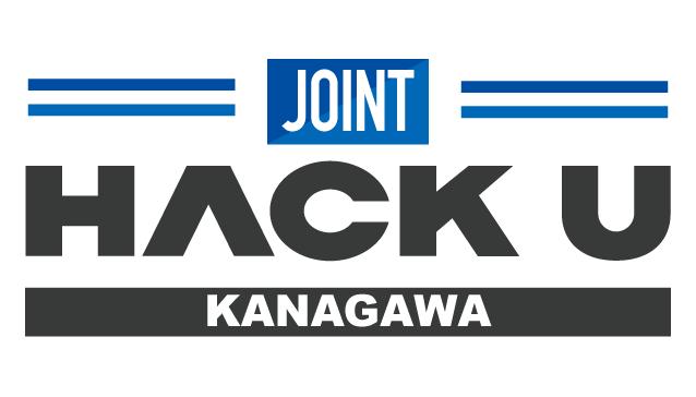JOINT Hack U KANAGAWA