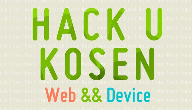 Hack U KOSEN 2014