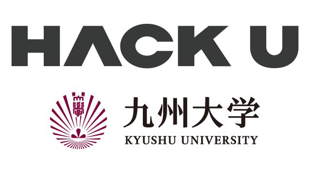 Hack U 九州大学 2020