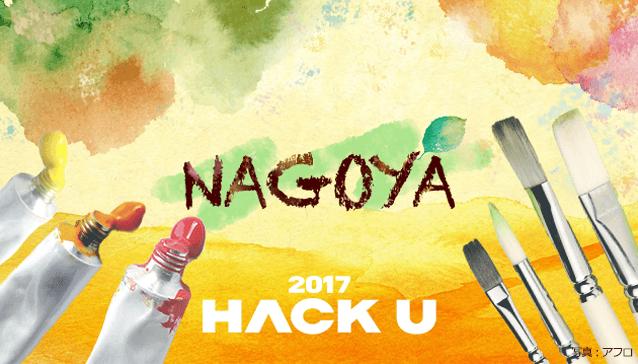 Hack U 2017 NAGOYA
