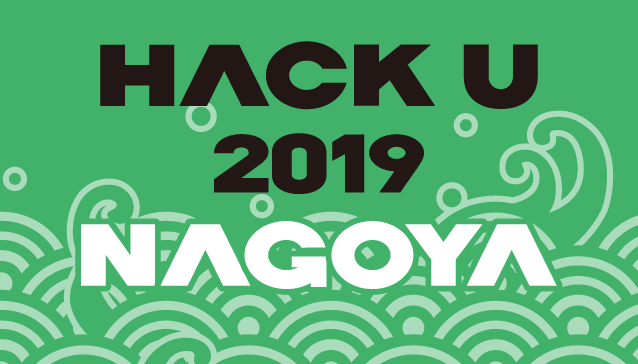 Hack U 2019 NAGOYA