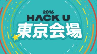 Hack U 2016 東京会場
