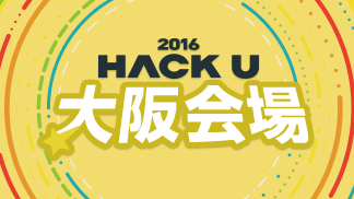 Hack U 2016 大阪会場