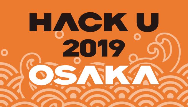Hack U 2019 OSAKA