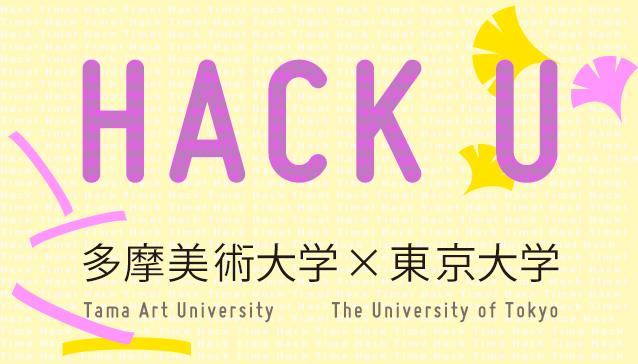 Hack U 多摩美術大学×東京大学 2015