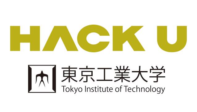 Hack U 東京工業大学 2017
