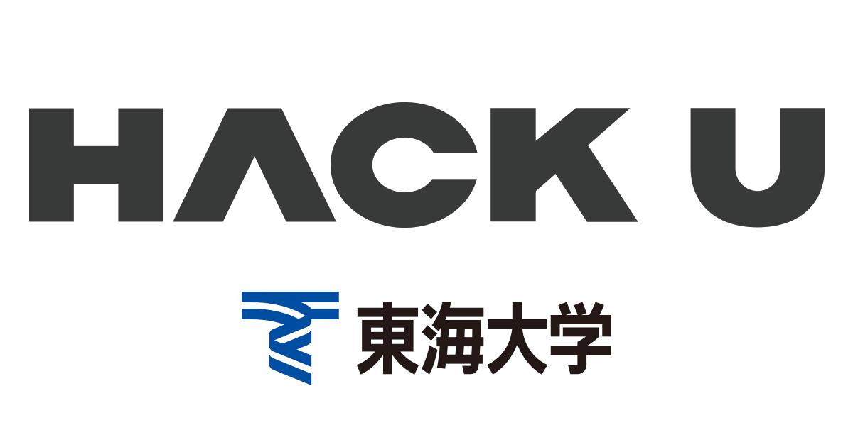 Hack U 東海大学 2019