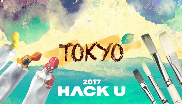 Hack U 2017 TOKYO