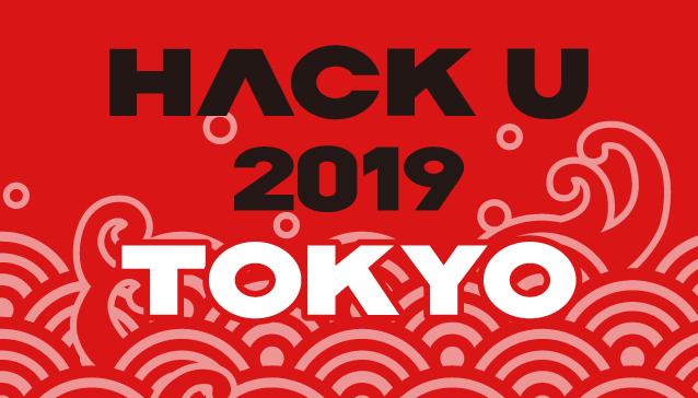 Hack U 2019 TOKYO