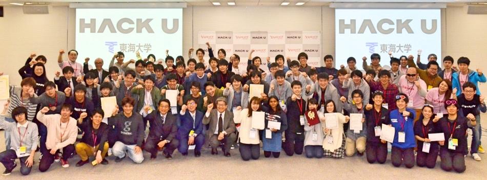 Hack U 東海大学 2018のキービジュアル画像
