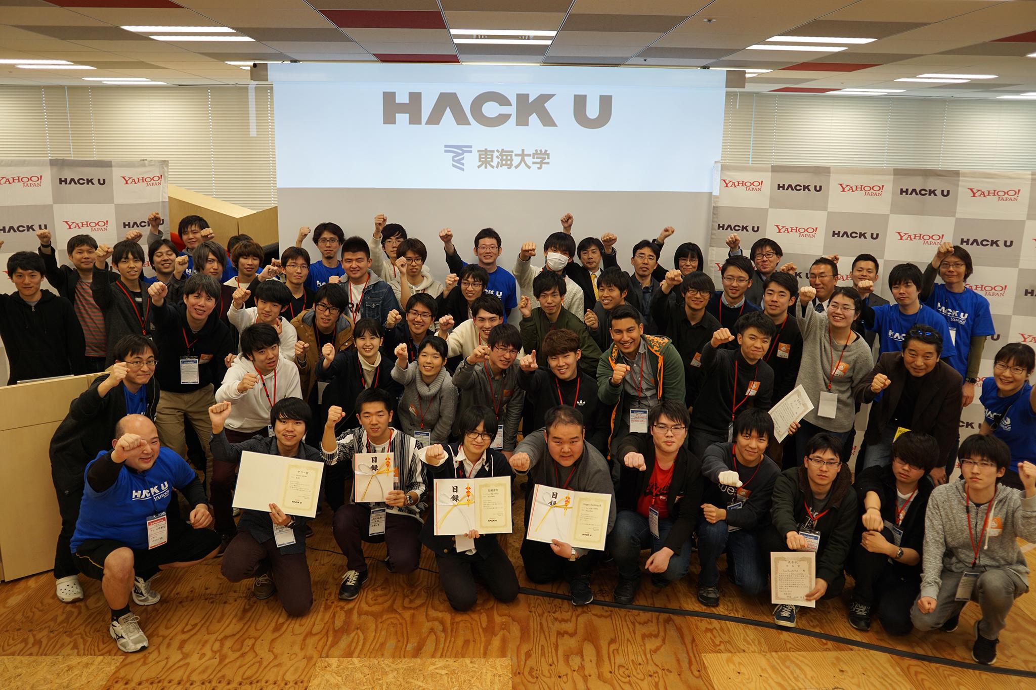 Hack U 東海大学 2019のキービジュアル画像