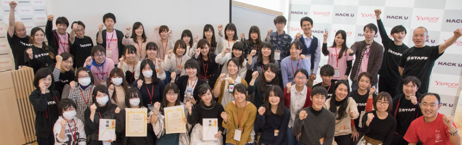 Hack U 津田塾大学 2017‐2018のキービジュアル画像