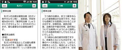 専門医の病気解説を無料で読める!