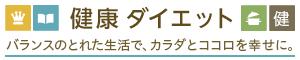 健康ダイエット - Yahoo!ヘルスケア