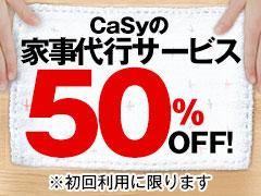 CaSyの家事代行サービス