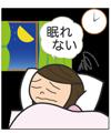 快眠度チェック