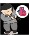 心臓病リスク度チェック