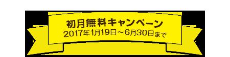初月無料キャンペーン 2017年1月19日(木)~2017年3月31日(金)