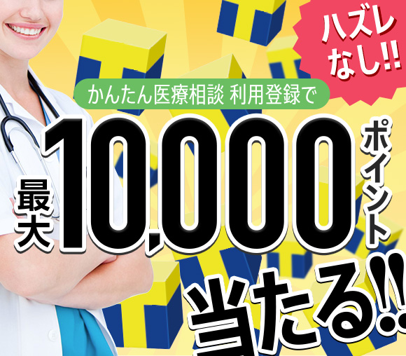 ハズレなし!かんたん医療相談の利用登録で最大10,000ポイントプレゼント