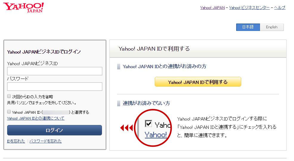 Id yahoo ジャパン
