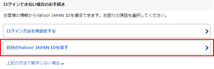 ヤフー id パスワード