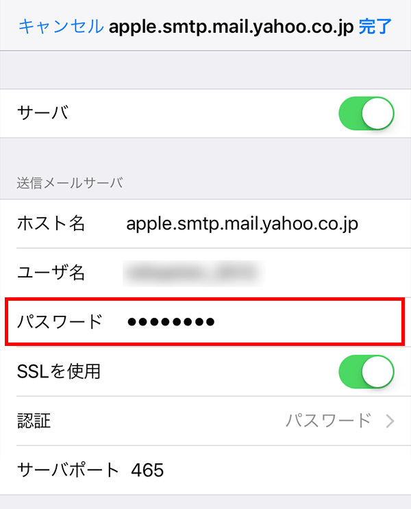 Yahoo メール iphone 設定