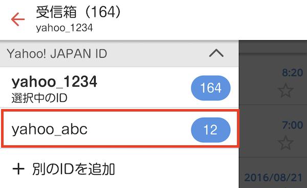 fa28d2575a Yahoo!メールヘルプ - メール通知機能を設定する/解除する(Androidアプリ)