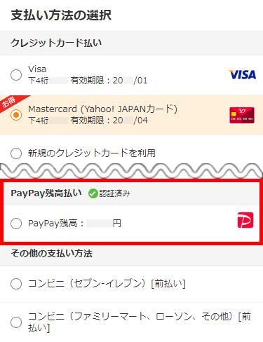 クレジット カード paypay