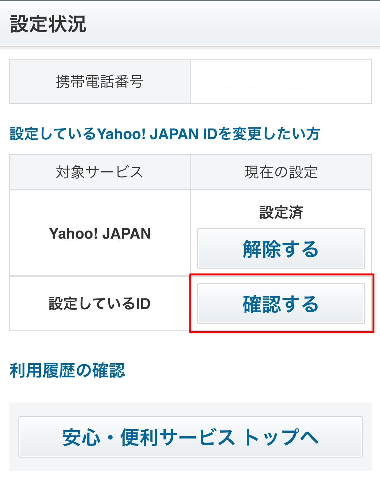 Yahoo! JAPAN スマートログイン...