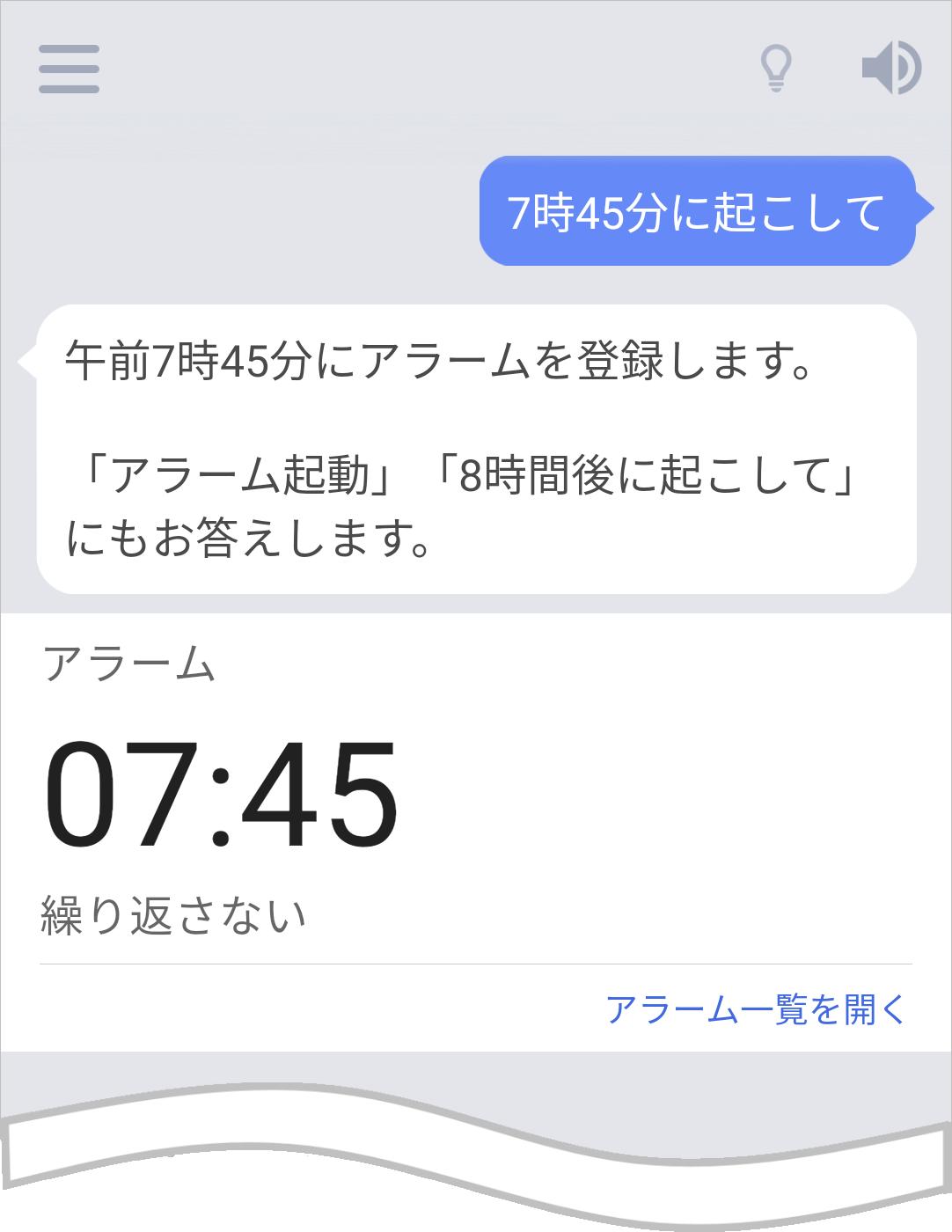 時 起こし 分 に 50 5 て 明日