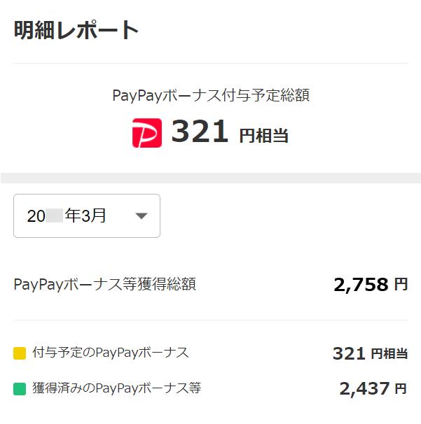 Paypay 残高 獲得 総額