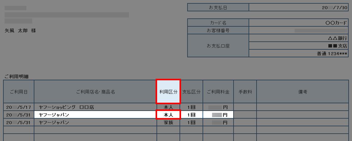 明細 yahoo カード
